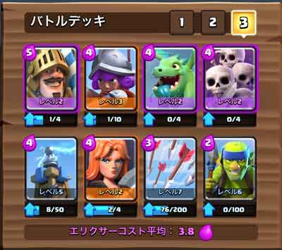 clash royale_Arena5-01