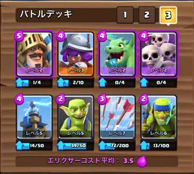 clash royale_Arena5-02