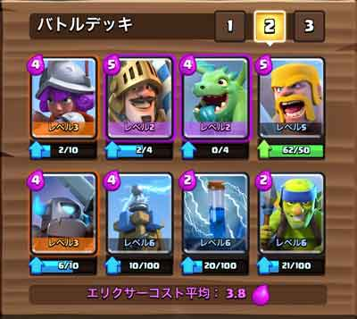 clash-royale_Arena5-03