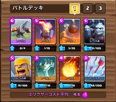 clash-royale_Arena5-04