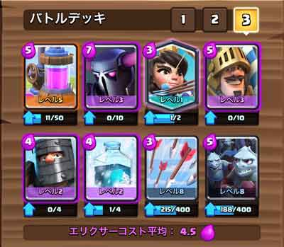 clash-royale_Arena7-01