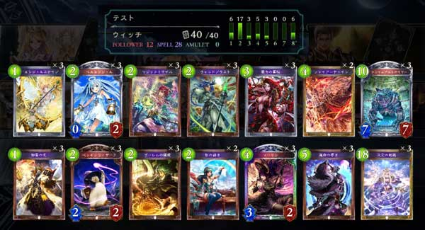 shadowverse_witch01