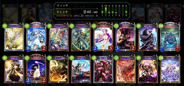 shadowverse_witch02