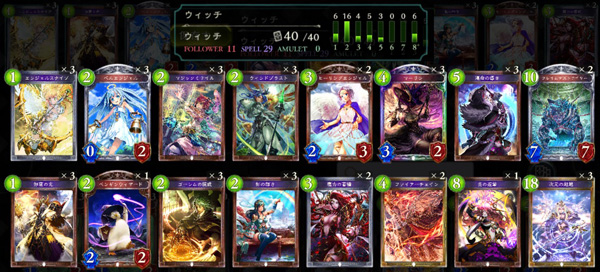 shadowverse_witch03