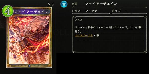sv_firechain