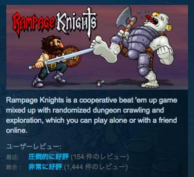 rampageknights_002