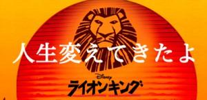 eye_lionking