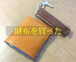 eye_buy171019