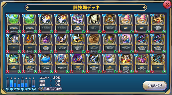 DQR_10win001_deck2