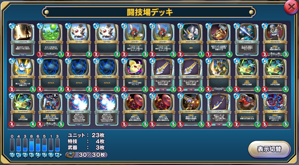 DQR_10win003_deck