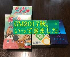 GM2017f_eye