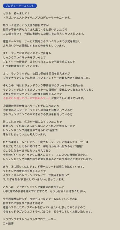 dqr_notice01