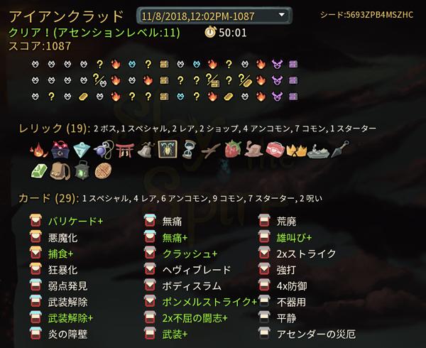 sts_iro11_deck