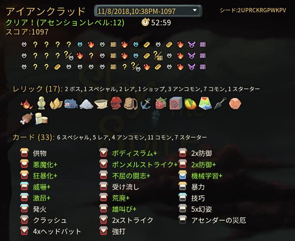 sts_iro12_deck
